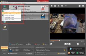 Видеоконвертер ВидеоМастер. Добавление видео файлов