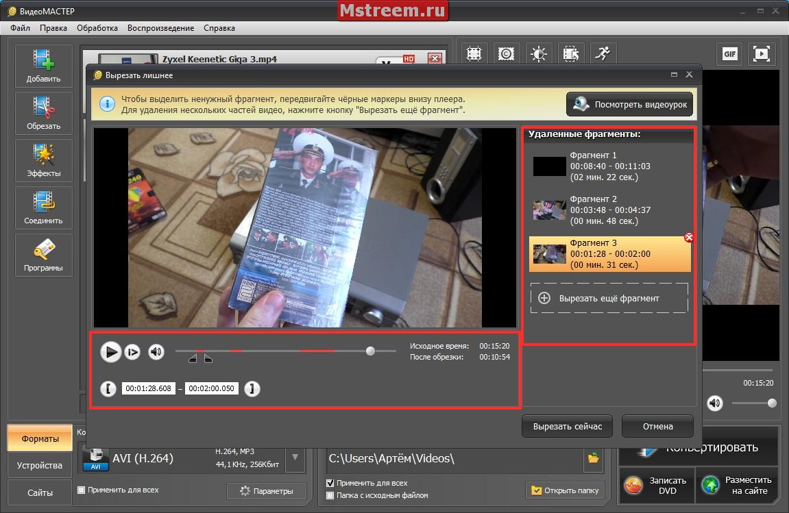 Видеоконвертер ВидеоМастер. Как вырезать лишнее из видео ролика