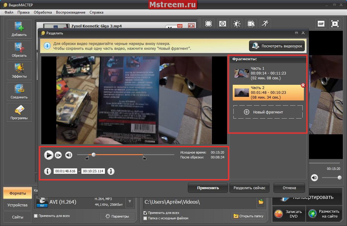 Видеоконвертер ВидеоМастер. Разделение видео ролика на отдельные независимые кускиВидеоконвертер ВидеоМастер. Разделение видео ролика на отдельные независимые куски