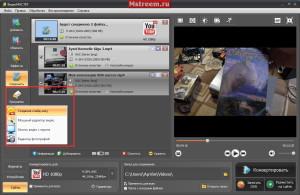 Видеоконвертер ВидеоМастер. Дополнительные программы и возможности