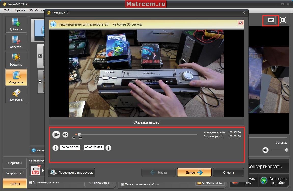 Видеоконвертер ВидеоМастер. Создание Gif анимации из видео