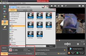 Видеоконвертер ВидеоМастер. Выбор формата для сохранения видео