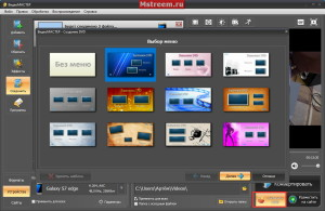 Видеоконвертер ВидеоМастер. Создание меню для DVD диска