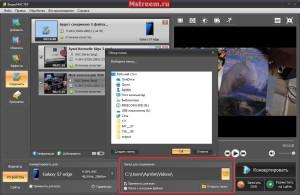 Видеоконвертер ВидеоМастер. Выбор место сохранения видео ролика