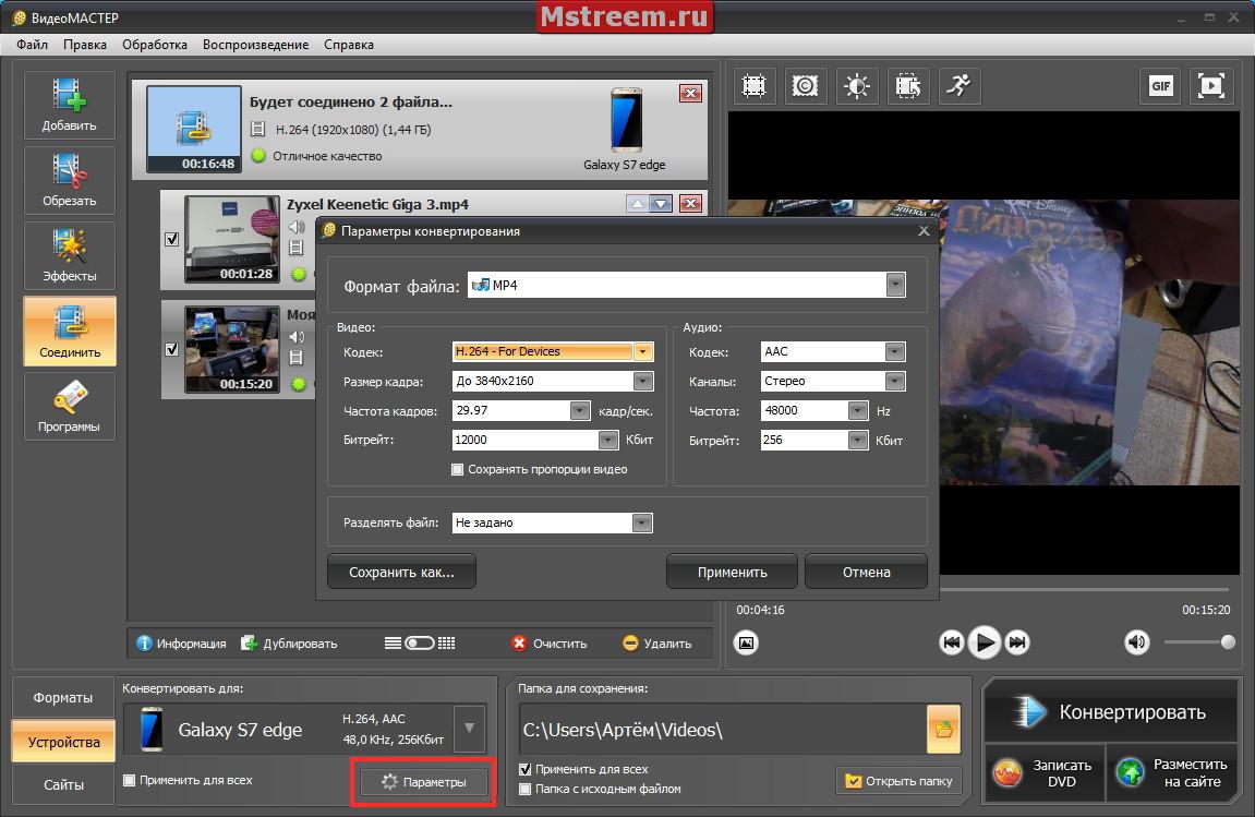 Видеоконвертер ВидеоМастер. Настройки видео формата для конвертирования
