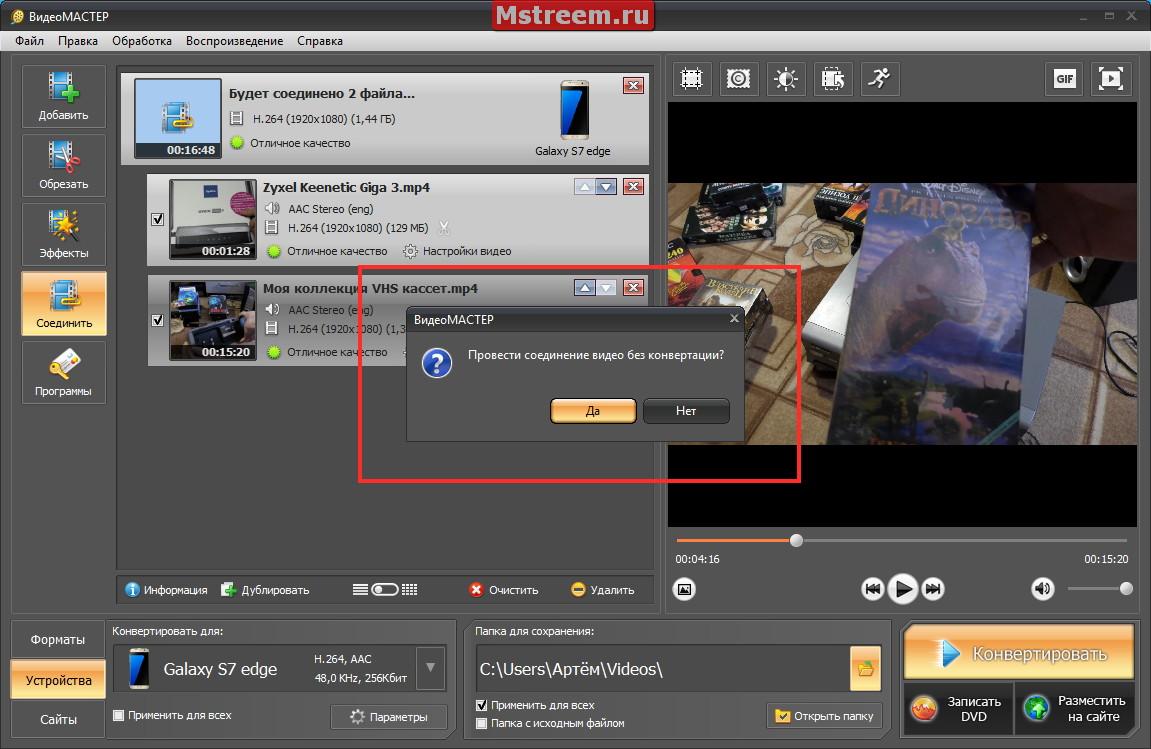 Видеоконвертер ВидеоМастер. Объединение нескольких видео в один
