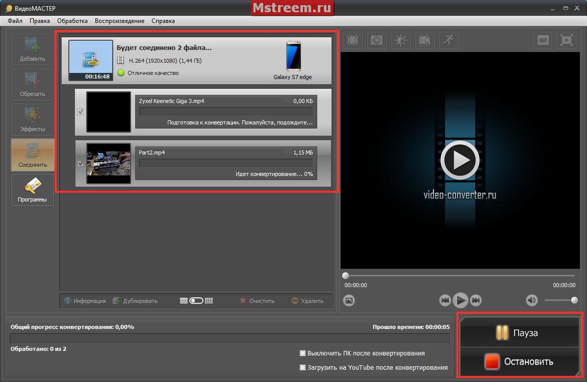 Видеоконвертер ВидеоМастер. Процесс конвертирования видео роликов