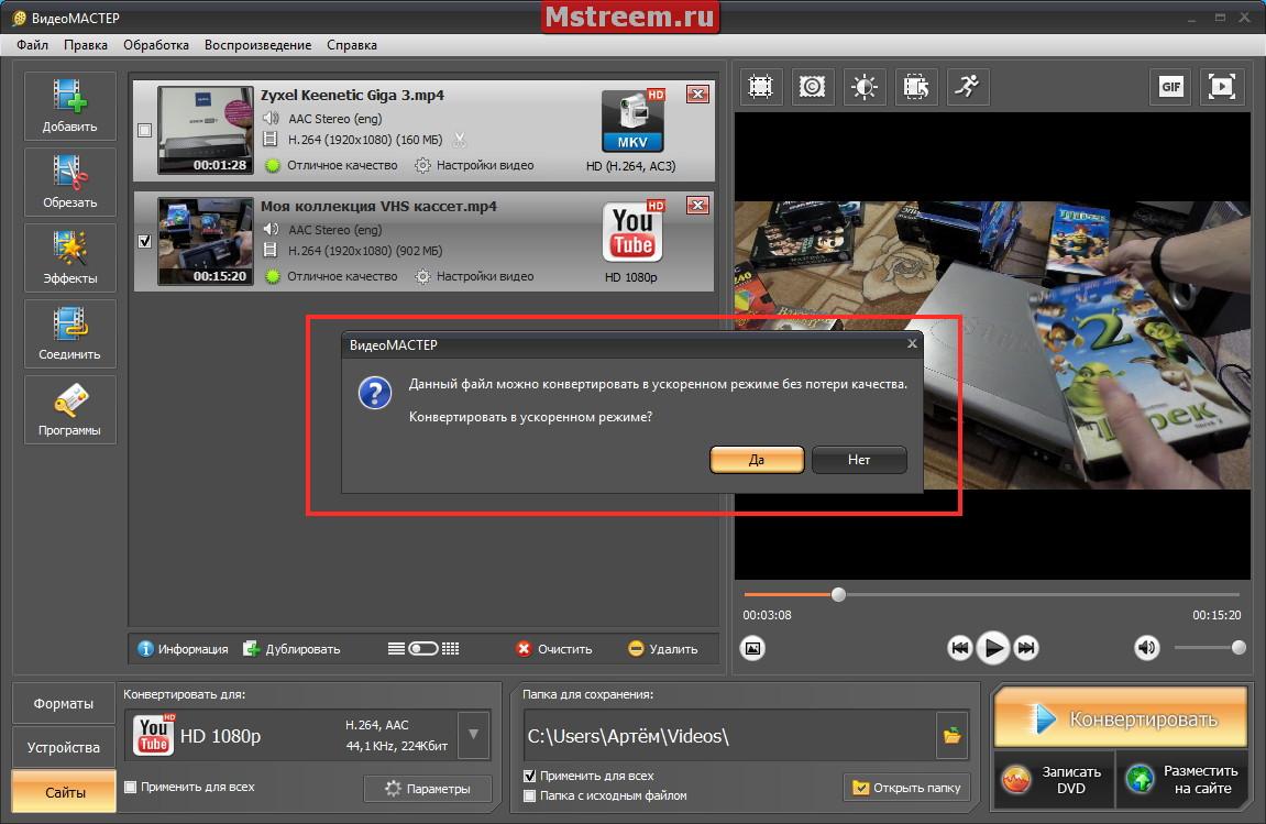Видеоконвертер ВидеоМастер. Вывод видео в оптимальном формате для YouTube