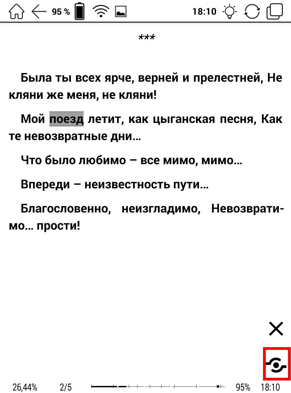 Словарь в OReader - Onyx Boox Livingstone