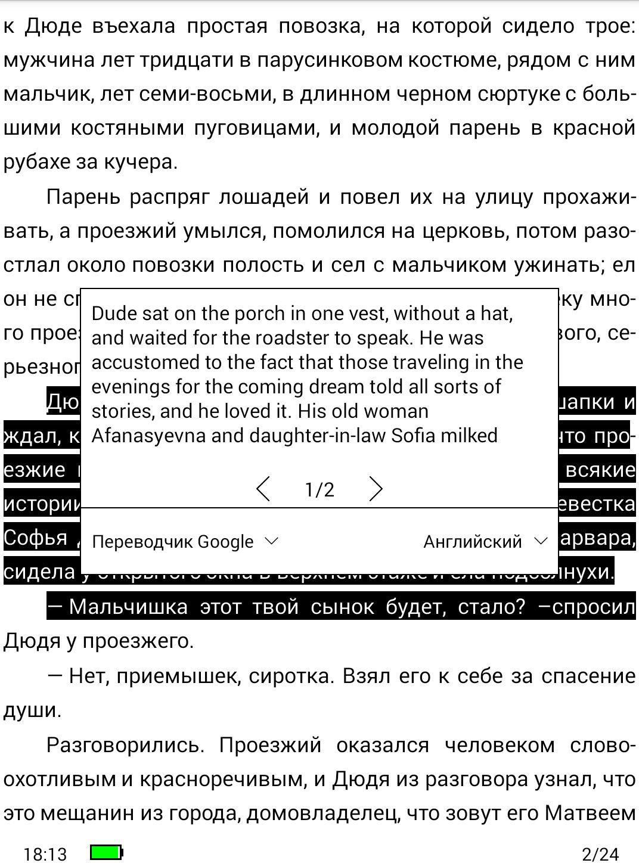 Перевод текста книги в Neo Reader - Onyx Boox Livingstone