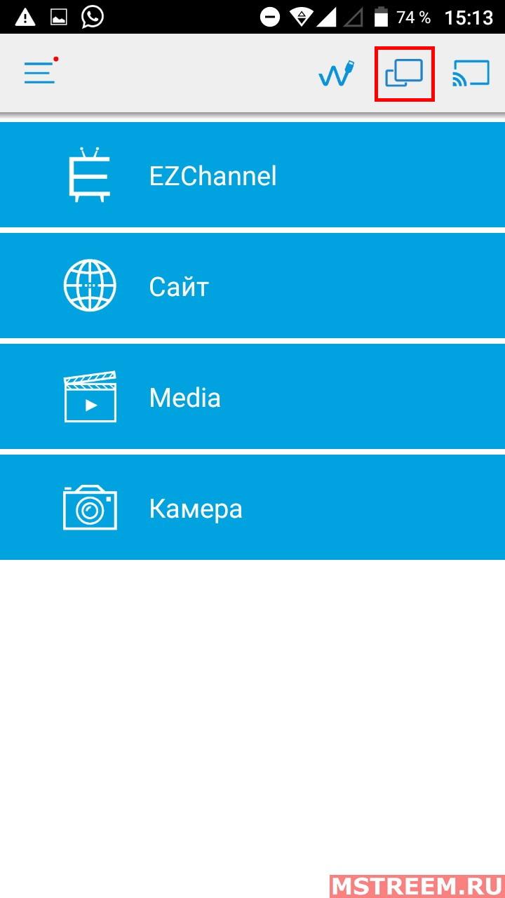 Дисплей смартфона/планшета на вашем телевизоре