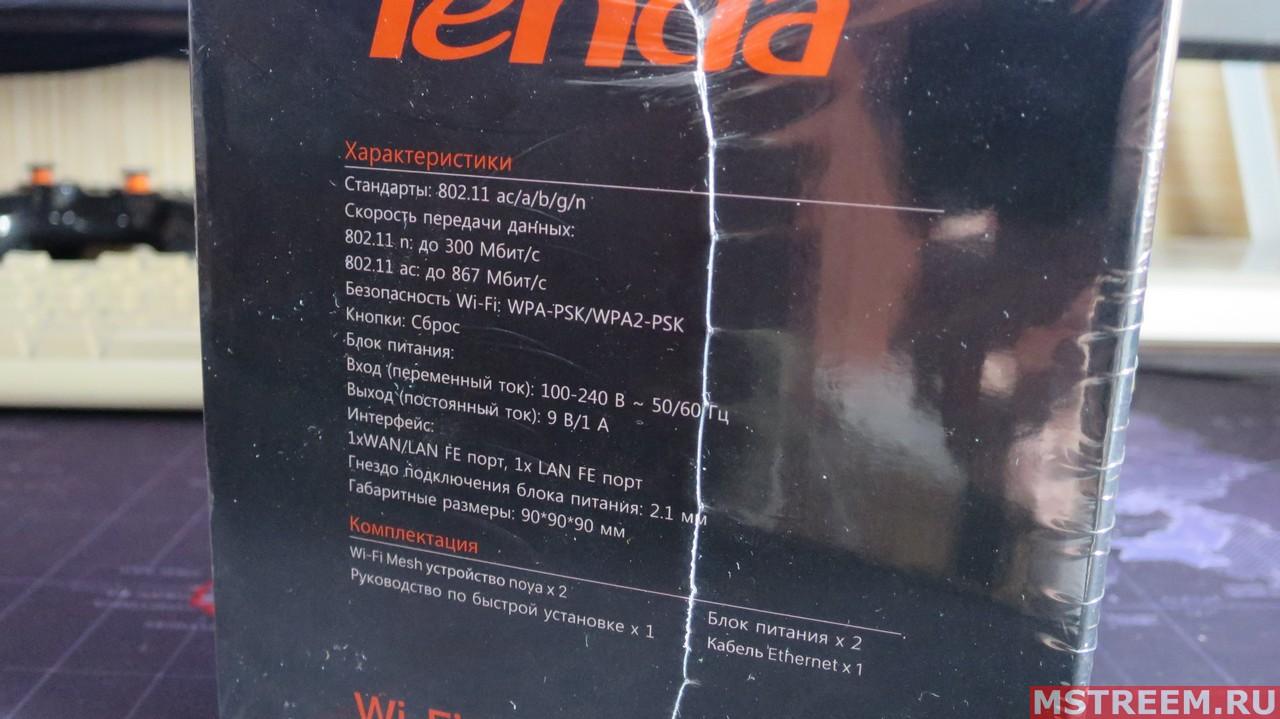Обзор Mesh Wi-Fi системы Tenda MW3 (Tenda Nova)