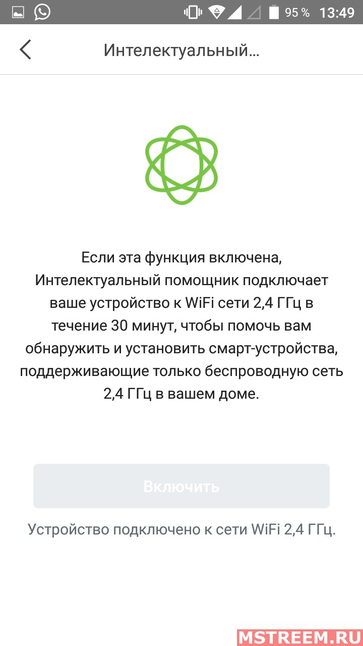 Подключение smart устройств к Wi-Fi Mesh системе Tenda MW3 (Tenda Nova)
