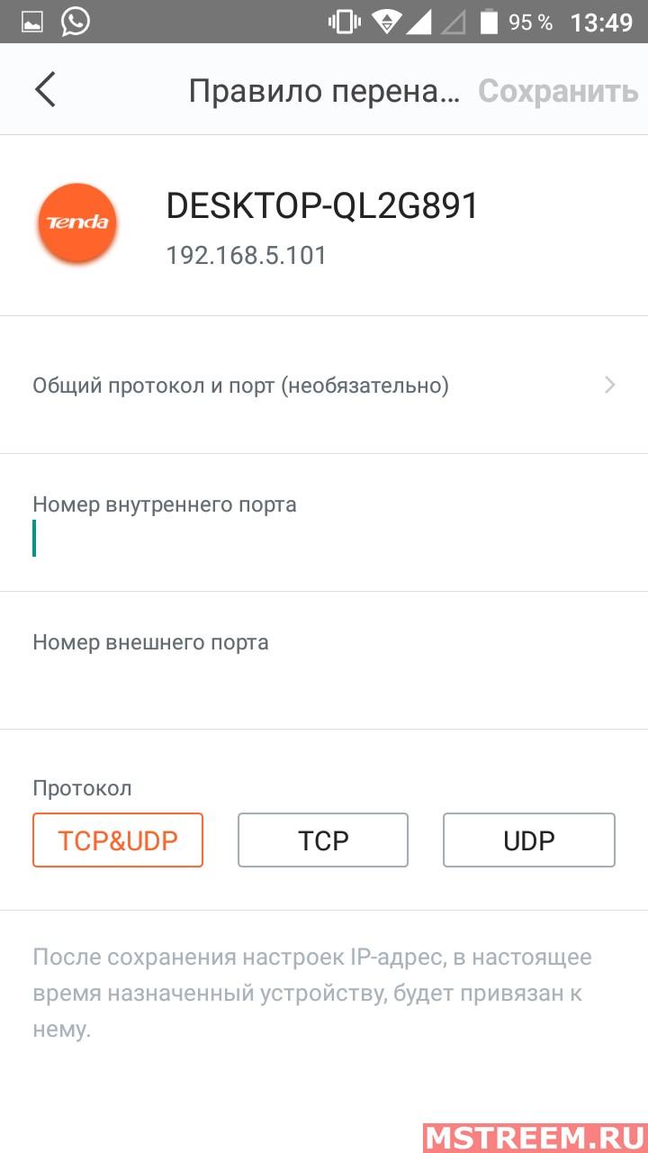 Настройка перенаправления портов Wi-Fi Mesh системы Tenda MW3 (Tenda Nova)