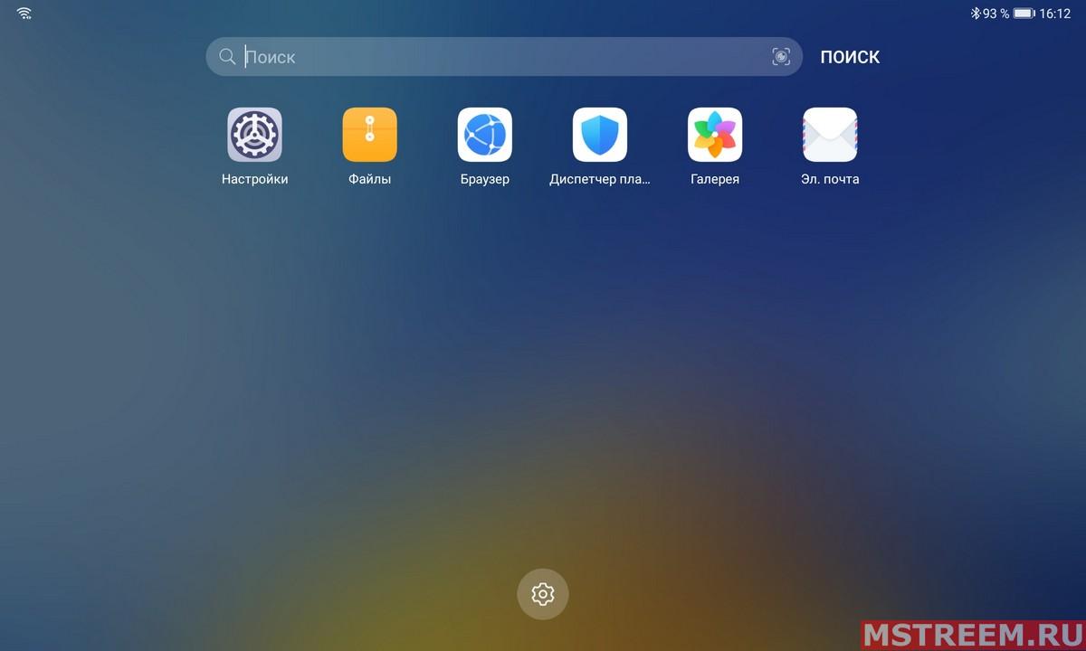 Настройка поиска AI Search в Magic UI: Планшет Honor Pad V6