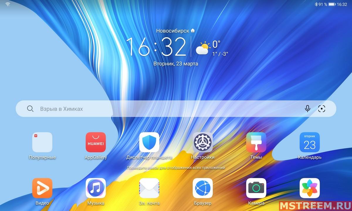 Настройка Huawei Assistant в Magic UI: Планшет Honor Pad V6