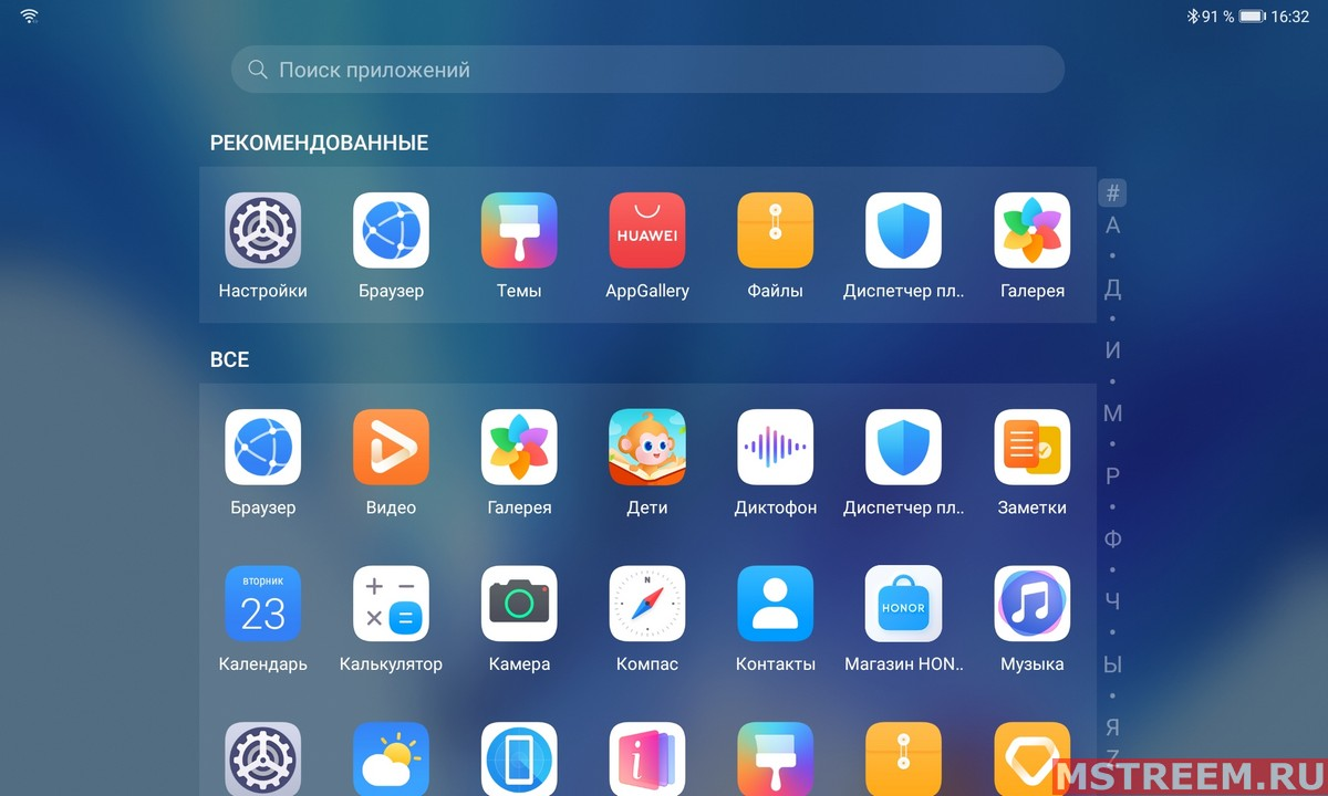 Стиль рабочего экрана в Magic UI: Планшет Honor Pad V6