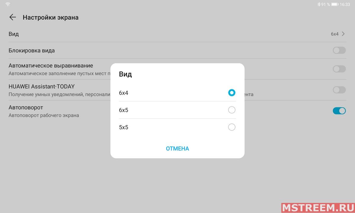 Настройка отображения сетки значков приложений в Magic UI