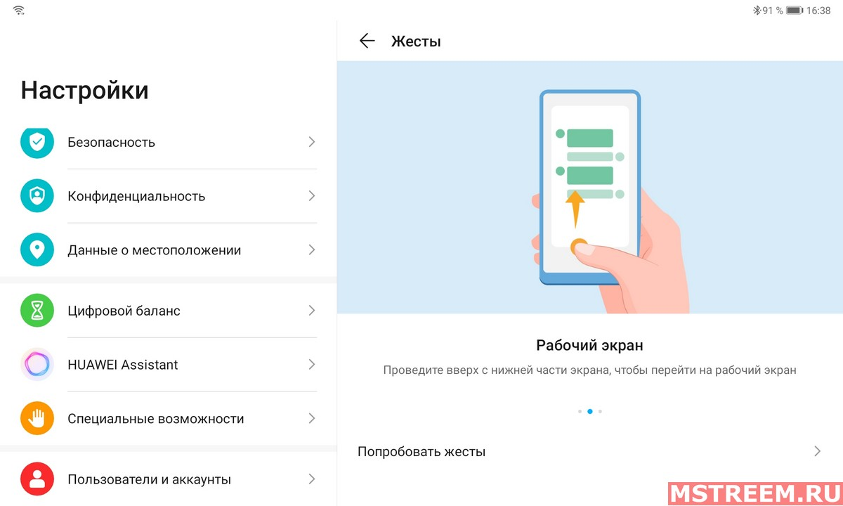 Управление жестами Magic UI: Планшет Honor Pad V6