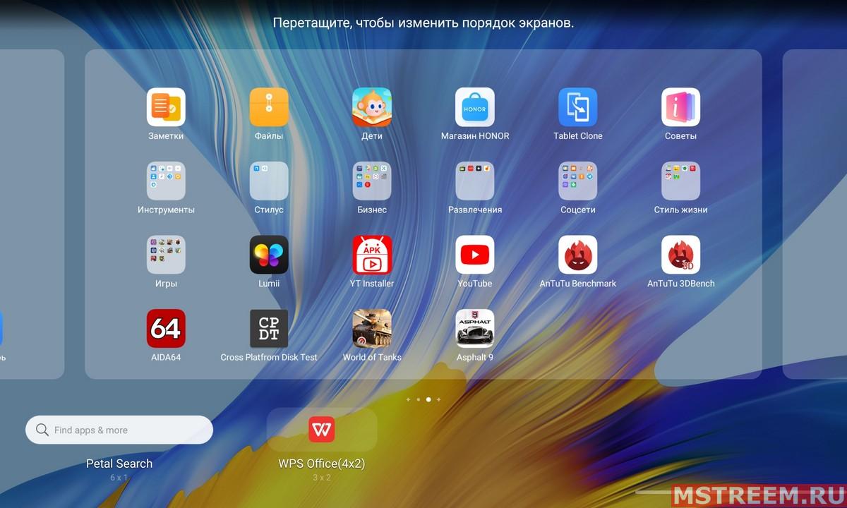 Настройка виджетов в Magic UI: Планшет Honor Pad V6
