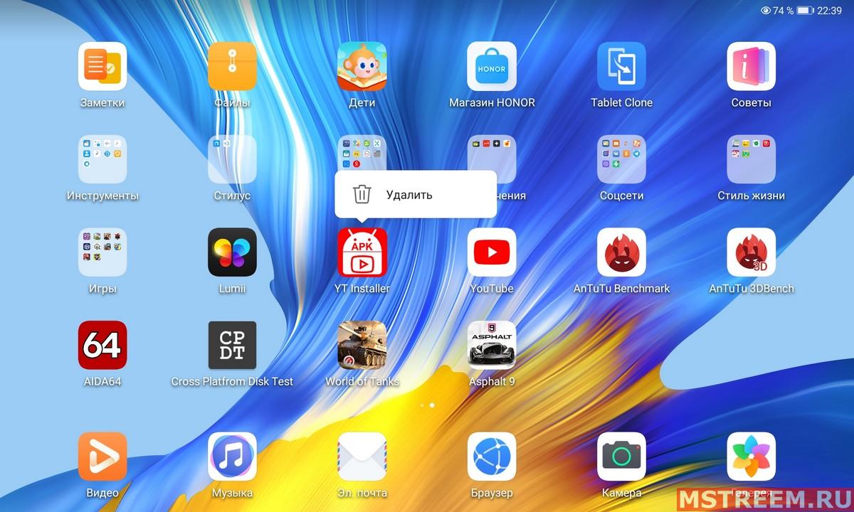 Удаление приложений в Magic UI: Планшет Honor Pad V6