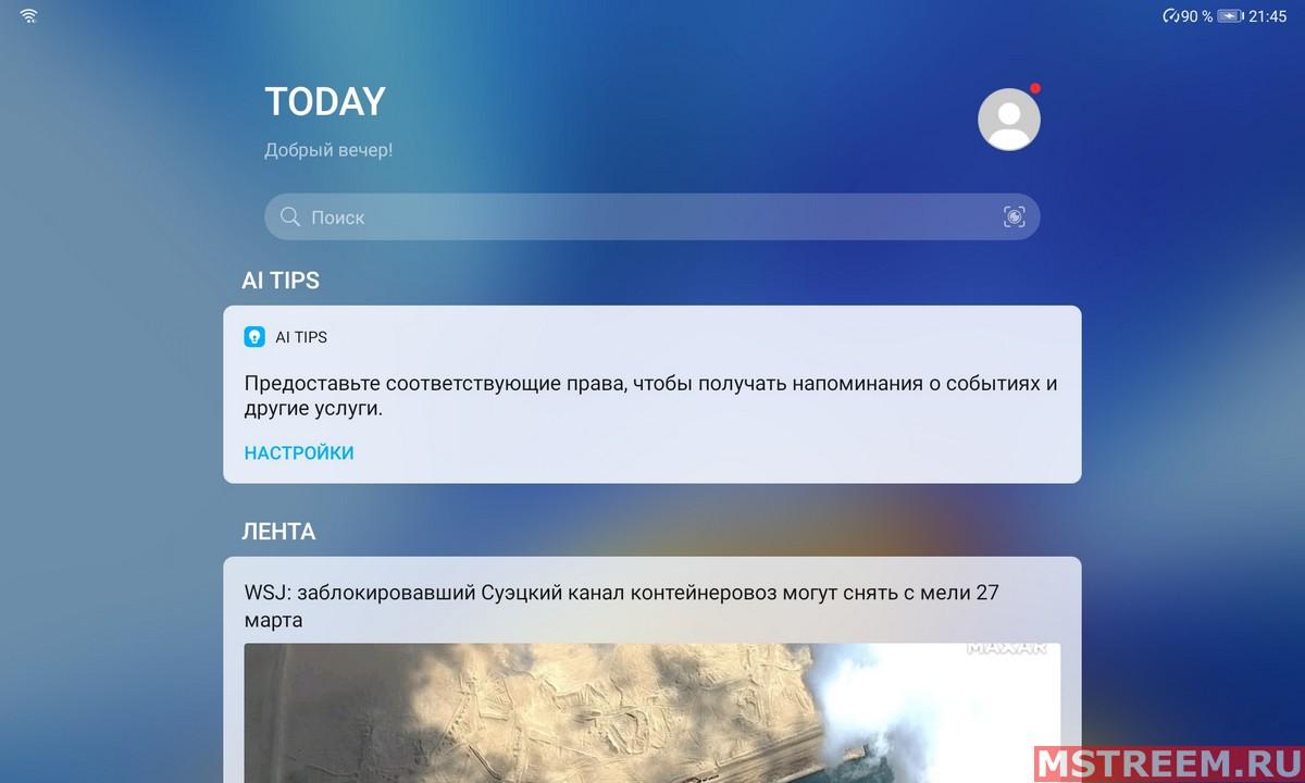 Настройка Huawei Today в Magic UI: Планшет Honor Pad V6