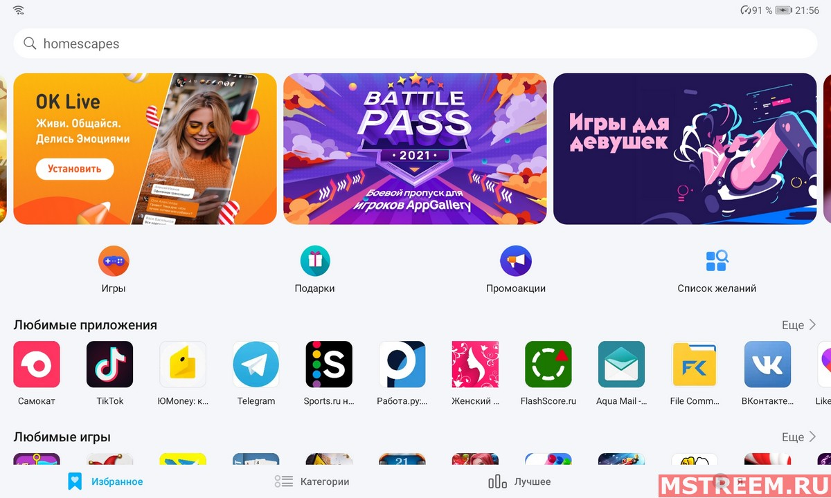 Магазин приложений Huawei/Honor AppGallery