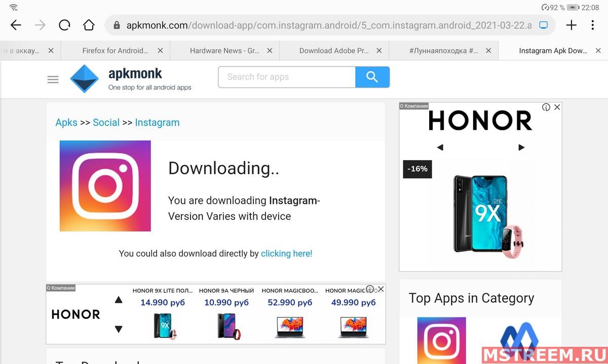 Пример установки приложения instagram на устройствах Huawei/Honor